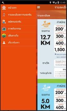 KMUTNB apk screenshot