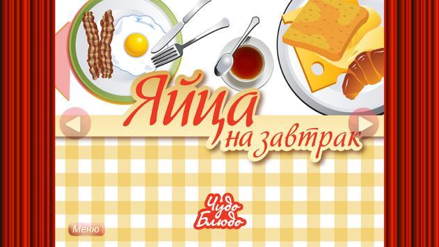 Яйца на завтрак - кулинария poster