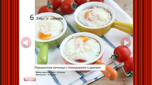 Яйца на завтрак - кулинария apk screenshot