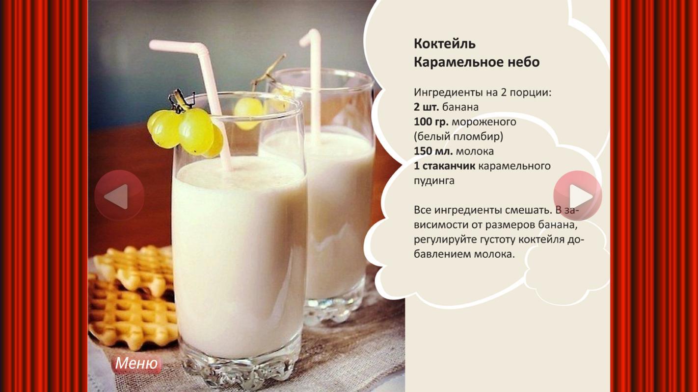 Как сделать молочный коктейль в домашних условиях с мороженым