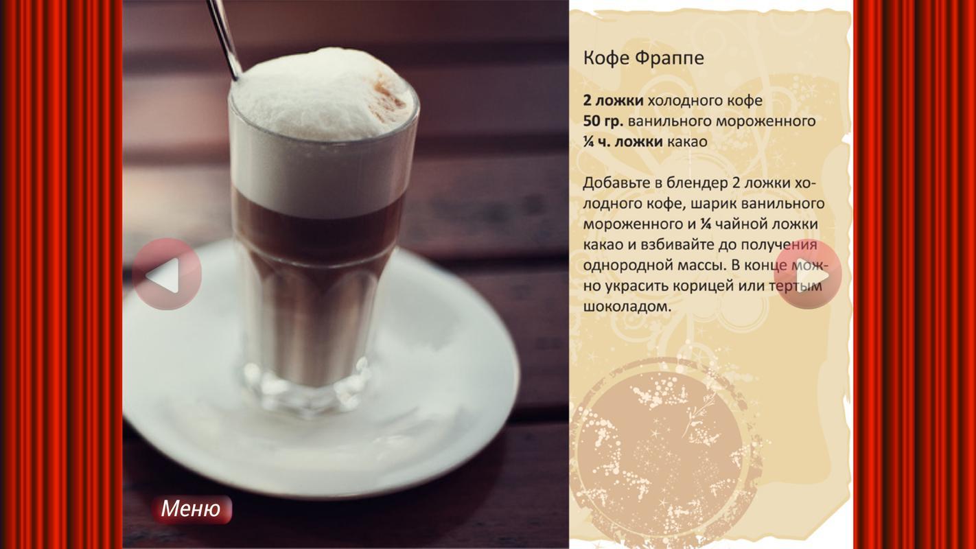 Кофе латте в домашних условиях рецепт пошагово с