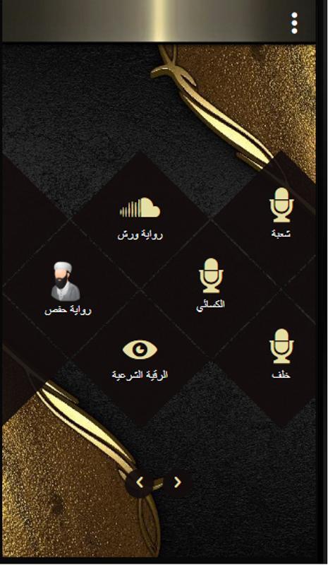 quran pro mp3 coran qoran quran koran for android apk download