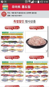 유마트 홍도점 poster