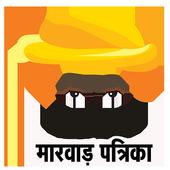 Marwar Patrika (Jalore Sirohi Hindi News App) icon