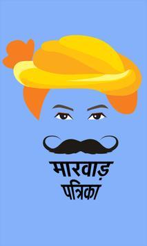 Marwar Patrika (Jalore Sirohi Hindi News App) poster