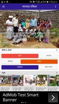 Marwar Patrika (Jalore Sirohi Hindi News App) apk screenshot