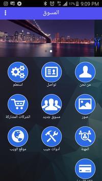 Marketer apk screenshot