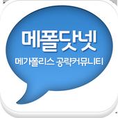 메가폴리스 공략커뮤니티 icon