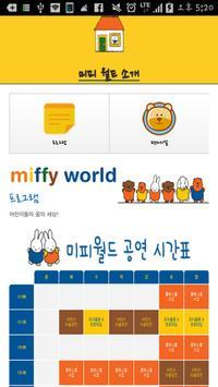 미피월드 apk screenshot