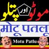 Motu Patlu Cartoon icon