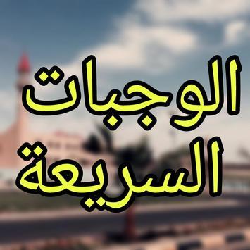 دليل املج السياحي poster