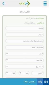 Mo3dee apk screenshot