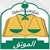 موثق وزارة العدل icon