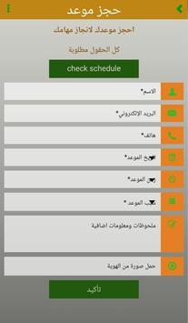 موثق وزارة العدل apk screenshot