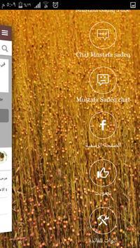 مدونة مصطفى صادق العالمية screenshot 1