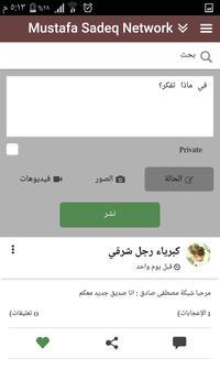 مدونة مصطفى صادق العالمية screenshot 2