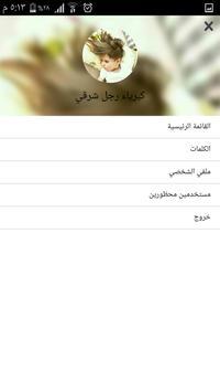 مدونة مصطفى صادق العالمية screenshot 3