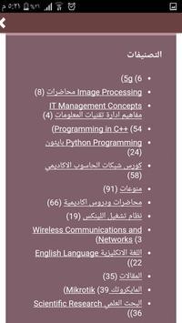مدونة مصطفى صادق العالمية screenshot 8