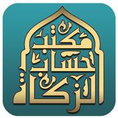 My Zakat Calculator icon