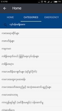 Myanmar Business Directory screenshot 3