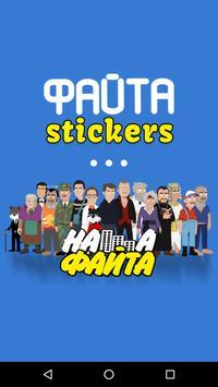 Файта Стікери poster