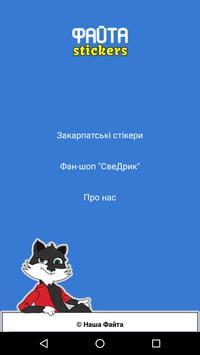 Файта Стікери screenshot 1