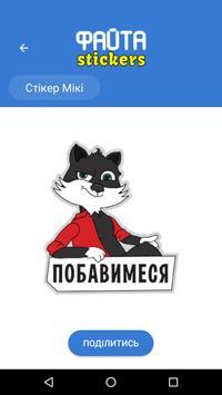 Файта Стікери screenshot 3