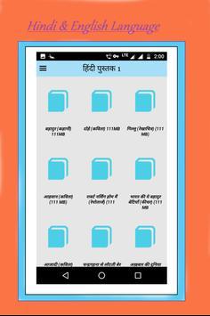 NIOS BOOK - Secondary + Sr. Secondary Courses screenshot 3