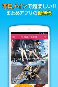 超快適な2ちゃんねるまとめアプリ -Smartまとめ poster