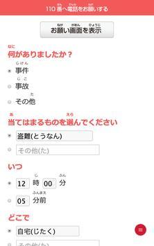 電話お願い手帳 apk screenshot