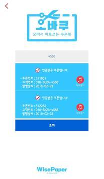 오바쿠 apk screenshot