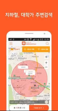 대구원룸톡(원룸 투룸 오피스텔 앱) apk screenshot