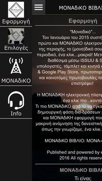 ΜΟΝΑδιΚΟ ΒΙΒΛΙΟ screenshot 5
