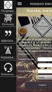 ΜΟΝΑδιΚΟ ΒΙΒΛΙΟ screenshot 8