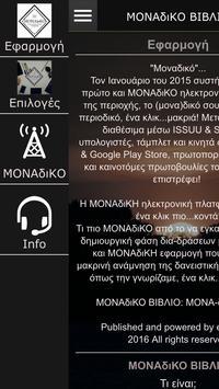 ΜΟΝΑδιΚΟ ΒΙΒΛΙΟ poster