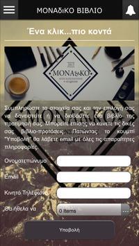 ΜΟΝΑδιΚΟ ΒΙΒΛΙΟ screenshot 1