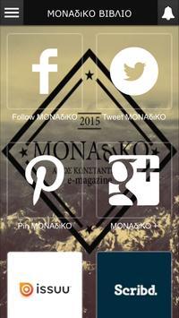 ΜΟΝΑδιΚΟ ΒΙΒΛΙΟ screenshot 2