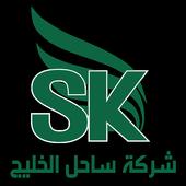 Sahel Alkhaleej icon