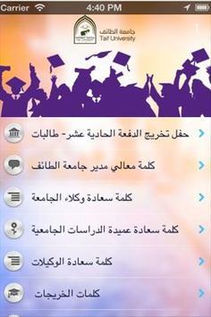 حفل تخرج جامعة الطائف poster