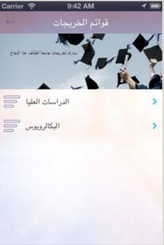 حفل تخرج جامعة الطائف apk screenshot