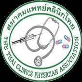สมาคมแพทย์คลินิกไทย icon