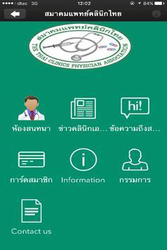 สมาคมแพทย์คลินิกไทย poster