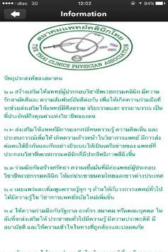 สมาคมแพทย์คลินิกไทย apk screenshot