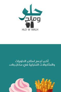 حلو و مالح poster