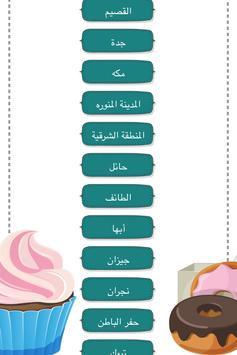 حلو و مالح apk screenshot