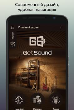 GetSound poster
