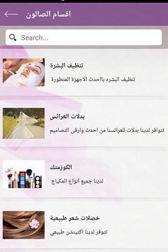 labelle beauty clinic apk screenshot