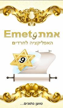 Torah Lectures שיעורי תורה apk screenshot