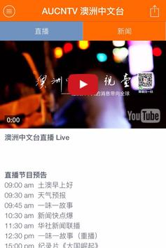 澳洲中文台 apk screenshot