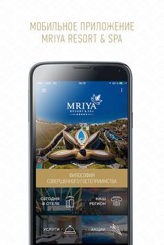 Mriya Resort poster